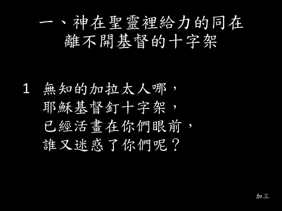 """Image result for """"因信称义""""和""""十架神学"""""""