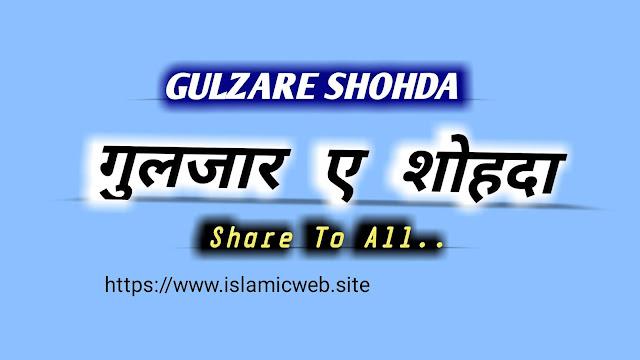 GULZARE SHOHDA