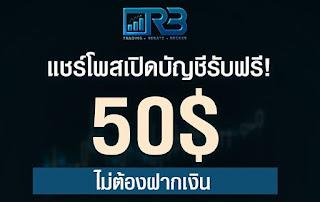 Bonus Forex Tanpa Deposit FXTRB $50