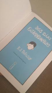 365 Dias Extraordinários, R.J. Pallacio, editora Intrínseca, Livro de Preceitos, Auggie, Extraordinário