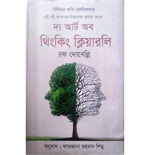 দ্যা আর্ট অফ থিংকিং ক্লিয়ারলি Pdf  |the art of thinking clearly Bangla Pdf