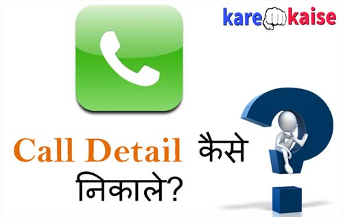 call-detail-kaise-nikale-ya-pata-kare