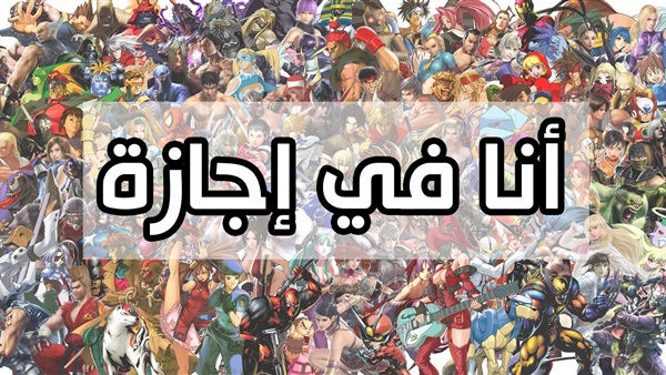 موعد اجازة نصف العام 2017 رسميا فى مصر