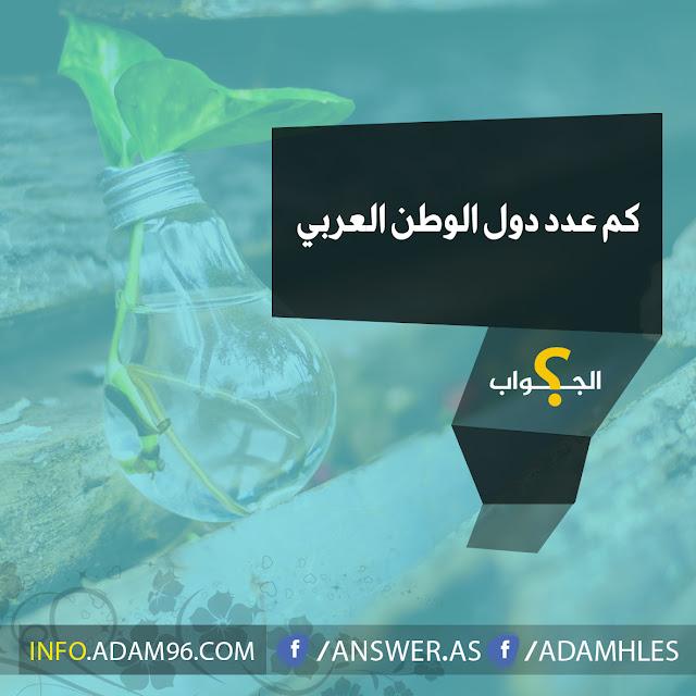 كم عدد دول الوطن العربي - سؤال مع اجابة