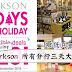Parkson 三天大减价!商品最低只需要RM29!