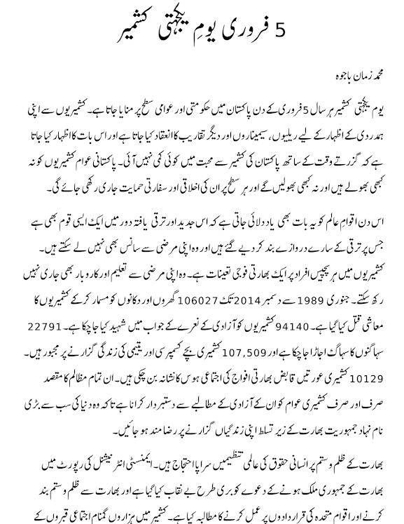 kashmir day 2022 Speech in urdu english, kashmir day Essay, Quotes, kashmir day speech in urdu youtube, ISPR Song,Pics, Whatsapp status,poetry