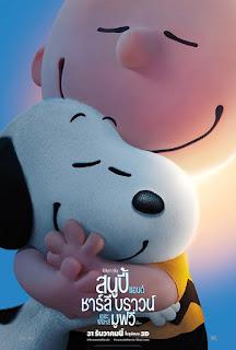 Snoopy and Charlie Brown: The Peanuts Movie (2015) สนูปี้ แอนด์ ชาร์ลี บราวน์ เดอะ พีนัทส์ มูฟวี่