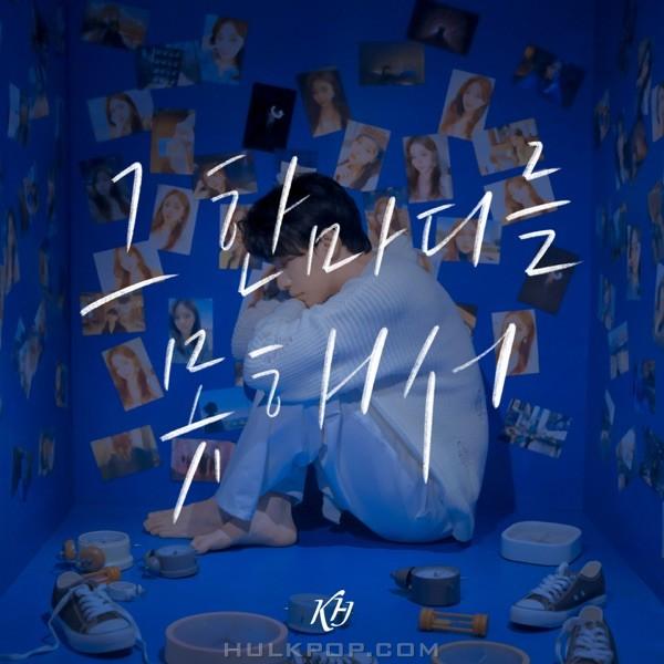 Kanghyojun – 'Cause I couldn't say that – Single