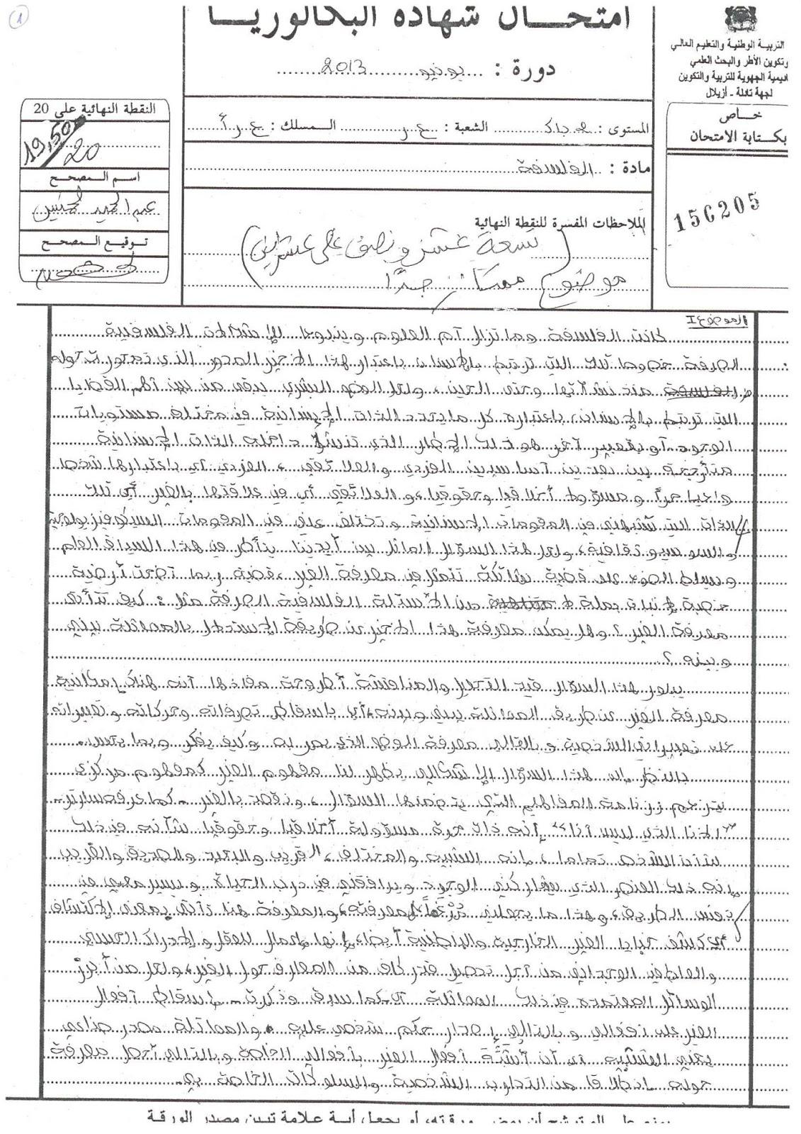 الإنجاز النموذجي (19.50/20)؛ الامتحان الوطني الموحد للباكالوريا، الفلسفة، مسلك العلوم، الرياضيات -أ- 2013