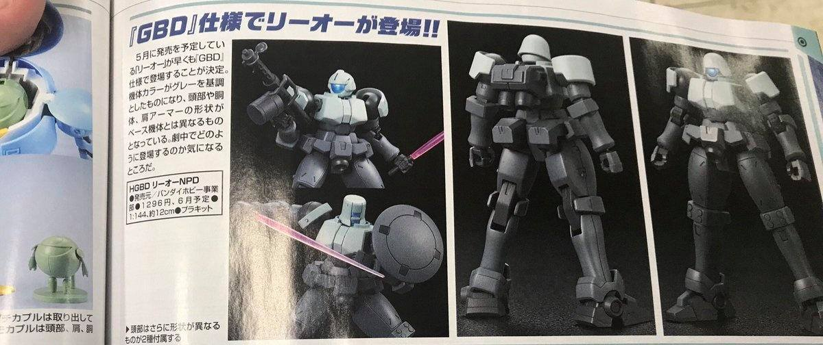 HGBD 1/144 Leo NPD - Release Info - Gundam Kits Collection News and Reviews