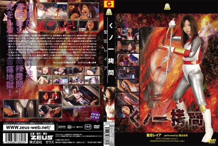 JOVD-13 Feminine Ninja – Holy Ninja Reia