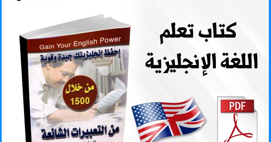 افضل كتاب تعلم انجليزي