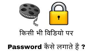 How to Set Lock on Video || Video Par Lock Kaise Lgaye