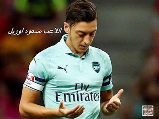 اللاعب مسعود اوزيل - رياضة اليوم