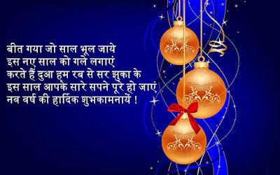 happy new year greeting in hindi language
