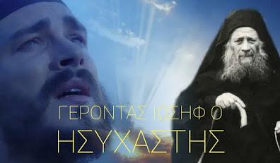 Άγιος Ιωσήφ ο Ησυχαστής (José Hesicasta) Ιωσήφ ο Ησυχαστής Elder Joseph the hesychast
