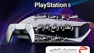 سيحصل بليستشن 5 - PlayStation 5 على وحدة تحكم ونظارة واقع إفتراضي من الجيل الجديد
