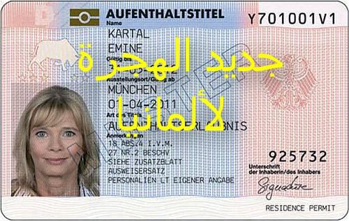 كيفية  الهجرة لألمانيا