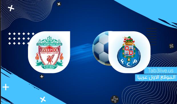 نتيجة مباراة ليفربول وبورتو 2021/09/28 دوري أبطال أوروبا