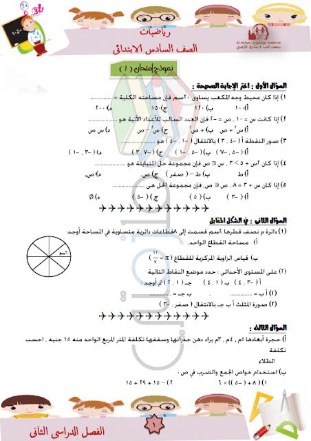 المراجعة النهائية رياضيات للصف السادس الإبتدائي