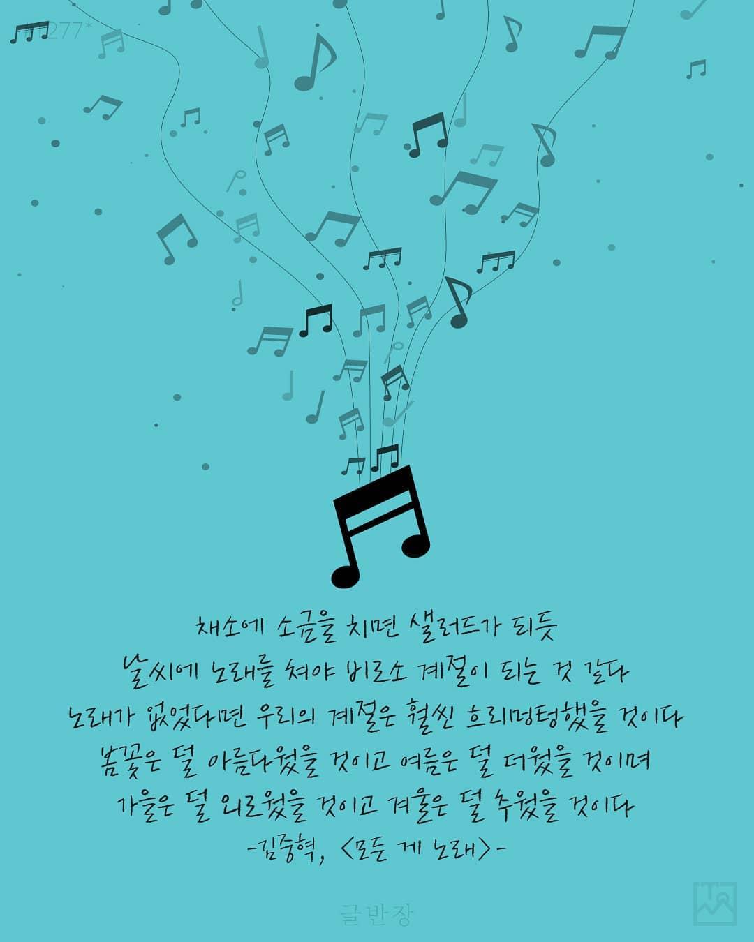 모든 게 노래 - 김중혁