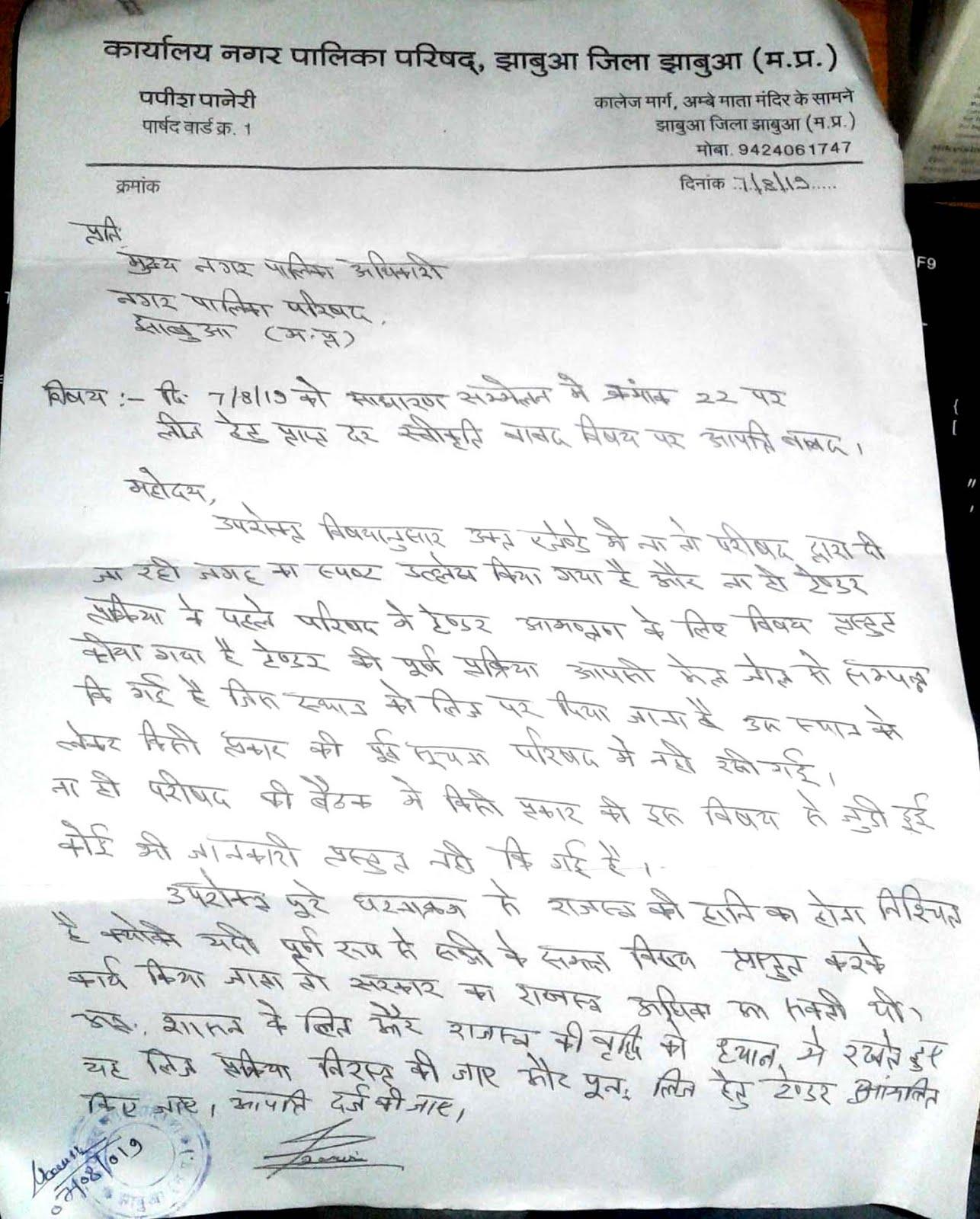 jhabua news- पार्षद पपीश पानेरी ने नपा सीएमओ को आवेदन देकर लीज प्रक्रिया को निरस्त करने की मांग की