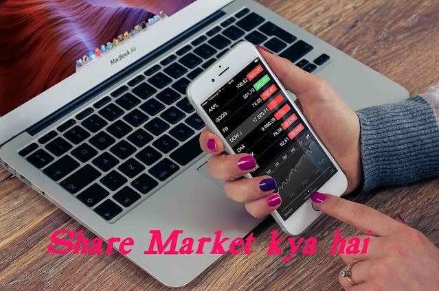 शेयर मार्केट क्या है