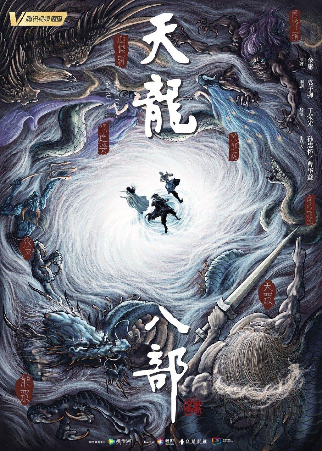Tân Thiên Long Bát Bộ 2019