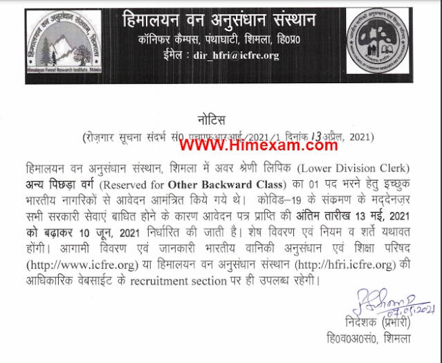 Submission Date Extension Notice for the post of Lower Division Clerk-HFRI Shimla
