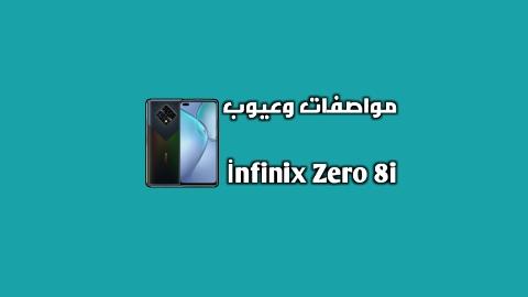 مواصفات و عيوب هاتف İnfinix zero 8i
