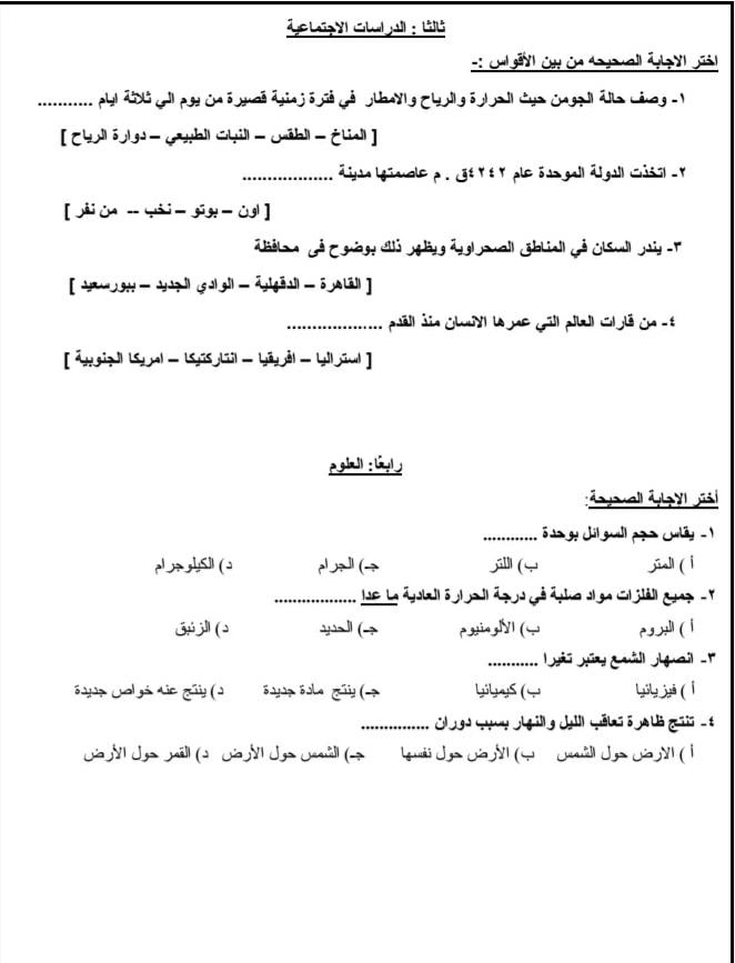 النماذج الرسمية للامتحان المجمع للصف الرابع الابتدائي الترم الاول 2021 8