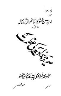 صحیفہ سجادیہ کی عظمت تالیف سید علی نقی نقن صاحب