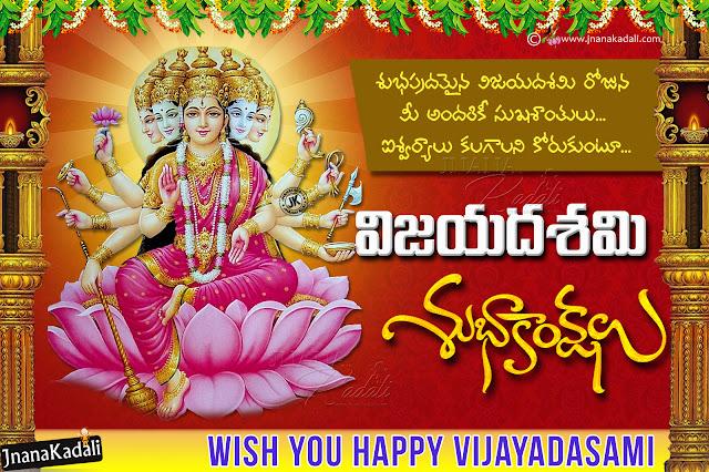 best telugu dussehra greetings, happy dussehra wallpapers, dussehra, maharnavami, deavi navaraatri greetings in telugu