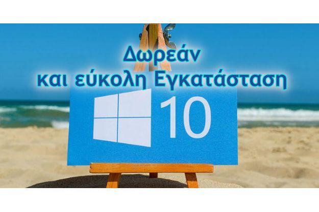 Εύκολη εγκατάσταση Windows 10