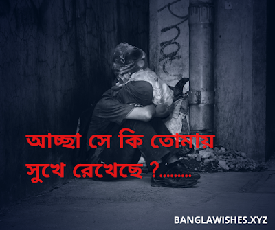 bangla breakup status