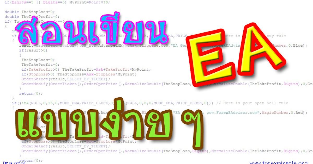 EA Builder, MQL4 Programming สอนเขียน Expert Advisor (EA) แบบง่าย ๆ เทรด Forex เป็นอาชีพ - Forex ...