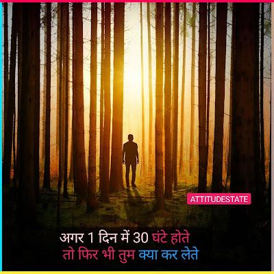 good morning quotes hindi