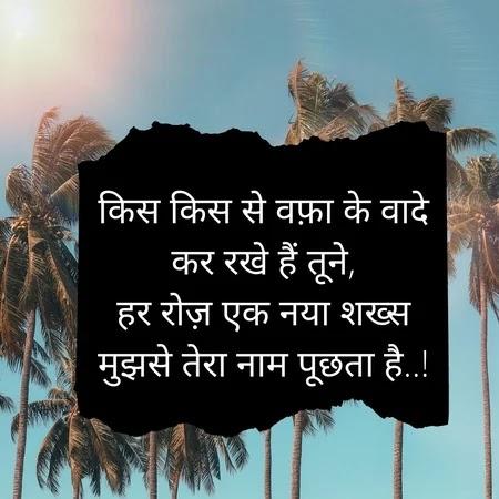 Hindi Love Ghazal
