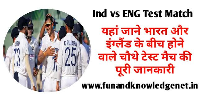 India vs England 4th Test Match Kab Hai 2021- इंडिया और इंग्लैंड का चौथा टेस्ट मैच कब है 2021
