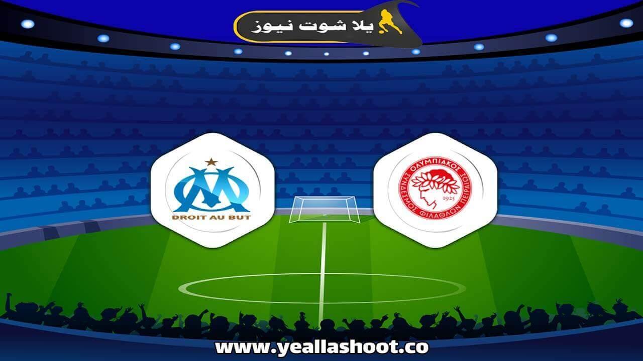 مشاهدة مباراة أوليمبياكوس ومارسيليا بث مباشر اليوم 21-10-2020 دوري أبطال أوروبا