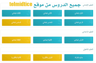 جميع الدروس من موقع telmidtice لدعم التلاميذ بدروس مجانية بالصوت والصورة