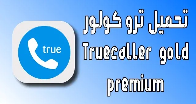 تحميل ترو كولر| Truecaller gold premium  v10.53.8