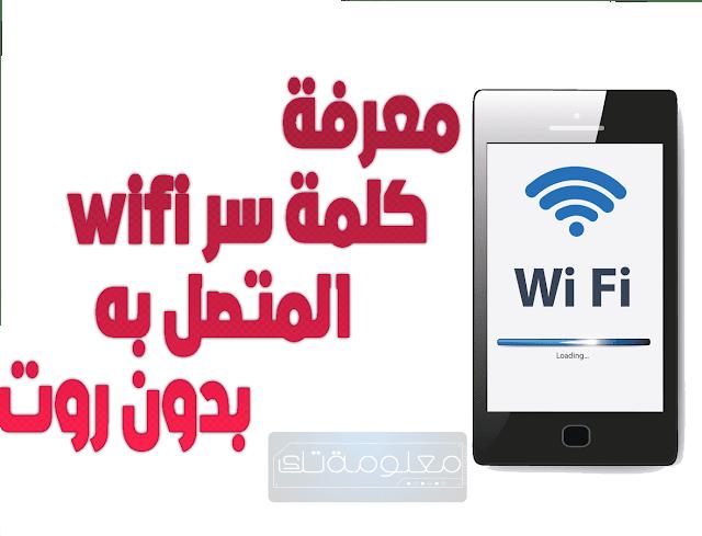 معرفة كود الويفي wifi المسجل في الهاتف بدون روت