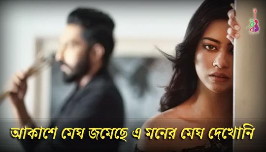 Akashe Megh Jomeche Lyrics (আকাশে মেঘ জমেছে) Haimanti | Runa Laila