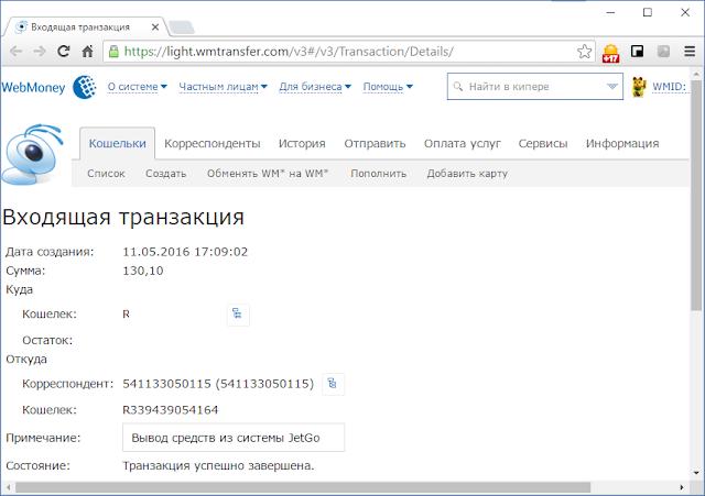 Jet Go - выплата на WebMoney от 11.05.2016 года (рубль)