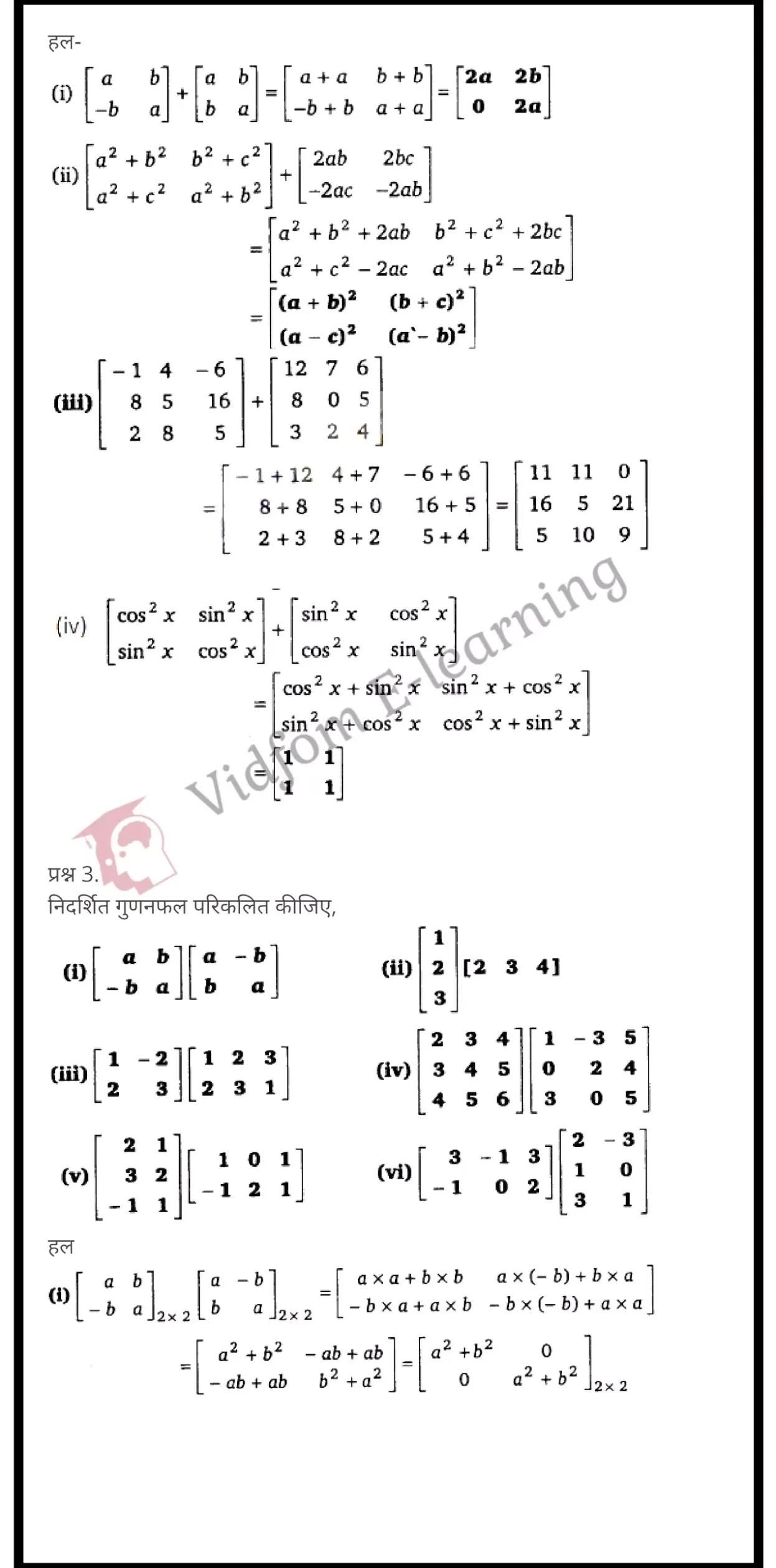class 12 maths chapter 3 light hindi medium 7