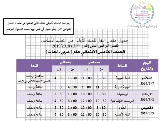 جدول امتحانات محافظة الجيزة 2019 أخر العام جميع المراحل ابتدائي واعدادي وثانوي الفصل الدراسي الأول