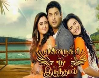 En Arugil Nee Irunthal 24-07-2018 Polimer TV Serial