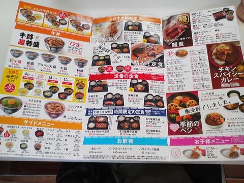 メニュー1 吉野家258号線大垣店