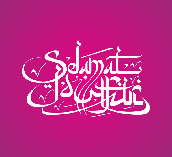 Gambar Kaligrafi Lebaran 2018 Ucapan Selamat Idul Fitri 1439H Terbaru